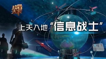 [HD][2018-11-20]技行天下