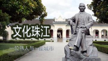 文化珠江:一位伟人与一座城市