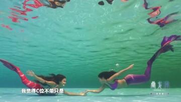 [2018-10-19]爱上美人鱼