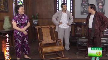 [2018-12-15]七十二家房客:安乐椅之谜