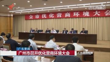 广州市召开优化营商环境大会