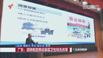 广东:因地制宜推动基层卫生综合改革