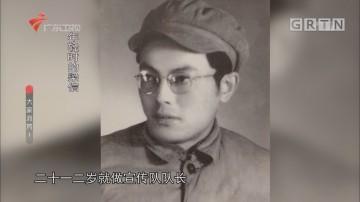 [HD][2018-12-03]大家流芳:戎马翰笔熠生辉:电影编剧——梁信
