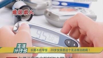 健康有料:长期不吃早饭,20岁女孩患这个无法根治的病!