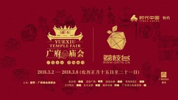2018广府庙会巡演高清完整版