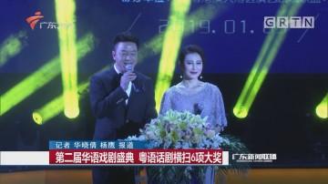 第二届华语戏剧盛典 粤语话剧横扫6项大奖