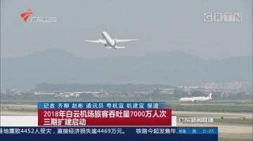 2018年白云机场旅客吞吐量7000万人次 三期扩建启动