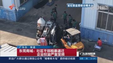 东莞南城:社区干部粗暴逼迁 企业权益严重受损