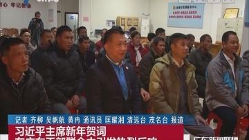 习近平主席新年贺词在广东干部群众中引发热烈反响