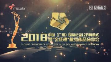 2018中国(广州)国际纪录片节闭幕式