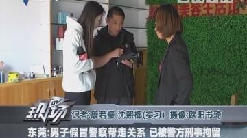 东莞:男子假冒警察帮走关系 已被警方刑事拘留