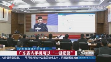 """广东省内手机可以""""一键报警"""""""