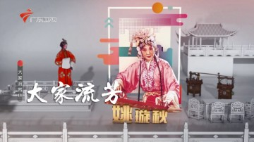 [2018-12-11]大家流芳:雅歌妙舞颂潮音——姚旋秋