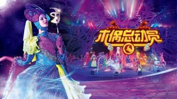 [HD][2019-01-11]木偶总动员