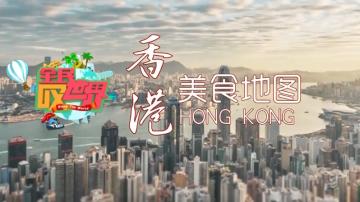 [HD][2019-01-25]全民叹世界:香港美食地图