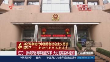 江门:持续深化商事制度改革 大力发展实体经济
