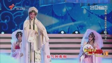 粤剧《金石牡丹亭之花雨洞天》