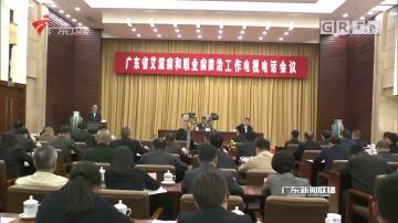 广东:加大艾滋病防控攻坚力度