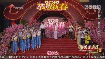 客家山歌剧《桃花雨·对歌》