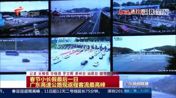 春节小长假最后一日 广东高速公路现返程客流最高峰