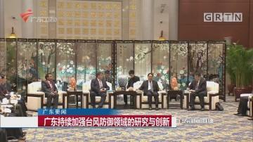 广东持续加强台风防御领域的研究与创新