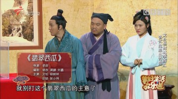 [HD][2019-02-09]美好生活欢乐送
