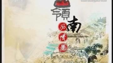 [2019-02-18]岭南风情画