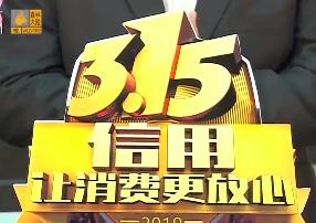 美好生活再出发 2019年广东3·15晚会启动
