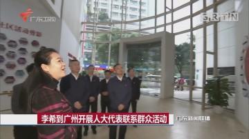 李希到广州开展人大代表联系群众活动