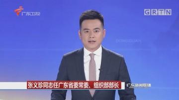 张义珍同志任广东省委常委、组织部部长