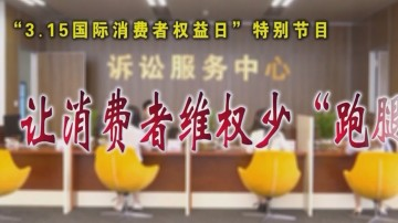 "[HD][2019-03-12]法案追踪:让消费者维权少""跑腿"""