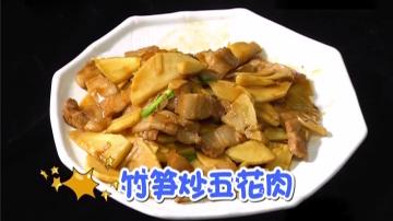 制作五花肉炒竹笋