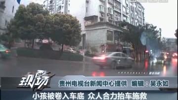 小孩被卷入车底 众人合力抬车施救