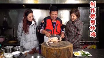 制作姜葱炒鸡