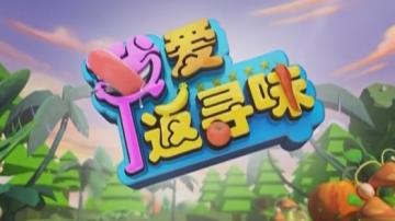 [2019-04-04]我愛返尋味:春蕎炒燒肉