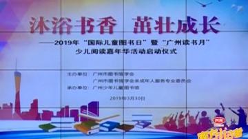 [2019-04-02]南方小記者:廣州少年兒童圖書館開啟閱讀嘉年華
