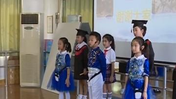 [2019-04-22]南方小记者:体育东路小学举行家长开放日活动