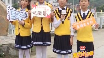 [2019-04-05]南方小记者:三地小记者游清远?#35272;?#20065;村