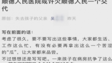 家长发文:新生儿监护室疑交叉感染 孩子不幸离世
