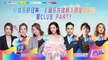 好娱乐好经典—《音乐先锋榜》明星打歌会 星CLUB PARTY