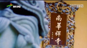 [HD][2019-06-15]善美韶关 岭南名郡:千百年来香火旺盛 寺内珍藏历史文物