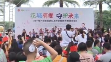 [2019-05-30]南方小記者:2019廣州市未成年人保護宣傳周啟動