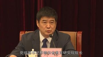 广东:加强新时代教育科学研究,助推全省教育现代化