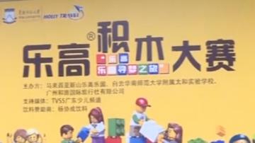 [2019-06-07]南方小記者:廣州市白云華附舉辦樂高積木大賽
