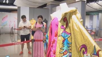 [2019-06-14]南方小記者:時代的衣境美——廣州戲服藝術展