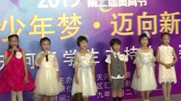 [2019-05-31]南方小記者:廣州市天河區舉辦學生主持人大賽