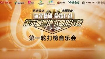 第六届粤语歌曲排行榜第一轮打歌会