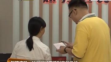 [2019-08-14]乐享新生活-智活大湾区:智精湾区:中国的离婚率持续飙升