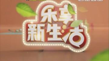 [2019-08-06]乐享新生活-超级亲子营:安全锦囊:儿童防猥亵刻不容缓