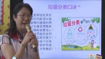 [2019-08-28]南方小记者:广少图福利来袭!你会垃圾分类吗?